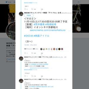 SKE48 ドキュメンタリー映画「アイドル」公開記念舞台挨拶  イオンシネマ京都桂川11月10日 17:30〜回