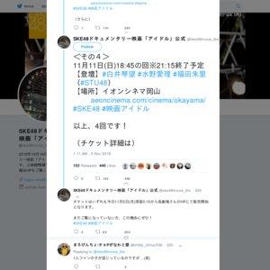 SKE48 ドキュメンタリー映画「アイドル」公開記念舞台挨拶  イオンシネマ岡山 11月11日 18:45〜回