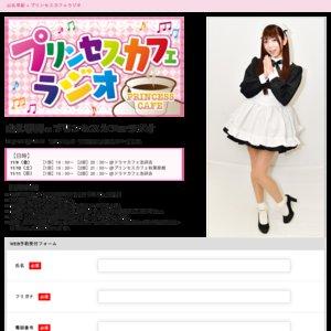 山北早紀 × プリンセスカフェラジオ コラボイベント 11/9【1部】
