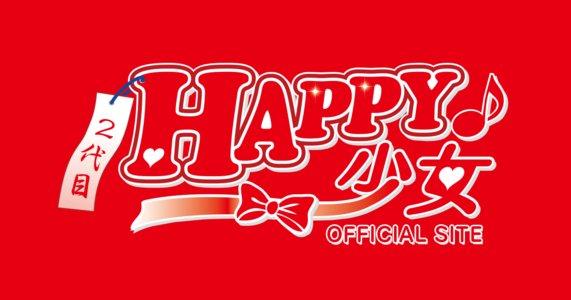 2代目HAPPY少女♪定期公演 ハピパvol.30~ゆいな、みく、きょうか卒業公演~