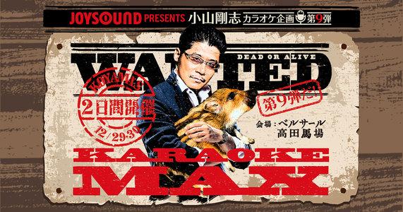 JOYSOUND presents 小山剛志カラオケ企画 第9弾 カラオケMAX〜 2日目 昼公演