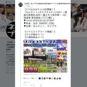 なんキニ!×ネコプラ 2マンLIVE!! ~僕達を新宿BLAZEへ運ぶネコ耳列車~《北海道発 東京経由 ○○○着》