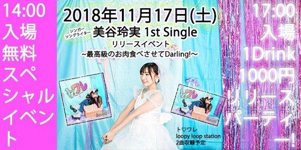 シンガーソングライター 美谷玲実 1st Single リリースイベント~最高級のお肉を食べさせてDarling!~