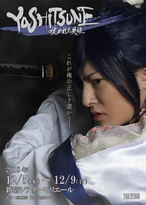 舞台タグステ 「YOSHITSUNE〜呪われた英雄〜」 12/8 18:00
