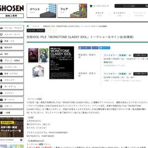 別冊IDOL FILE「MONOTONE CLASSY IDOL」トークショー&サイン会(秋葉原)