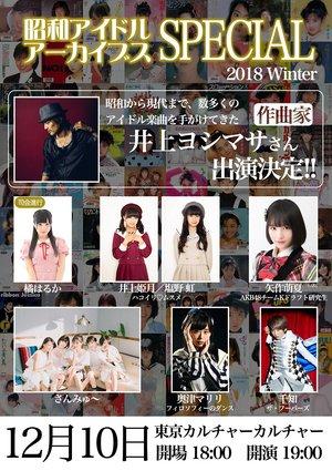 昭和アイドルアーカイブス スペシャル 2018 Winter