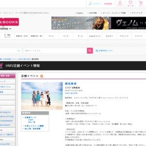 桃色革命 メジャーシングル「カタオモイ/涙ソリューション」リリースイベント@HMV三宮VIVRE