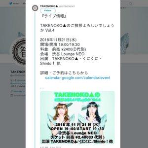 TAKENOKO▲のご挨拶よろしいでしょうか Vol.4