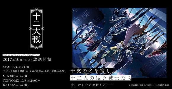 テレビアニメ『十二大戦』Blu-ray BOX発売記念 オールナイト上映イベント