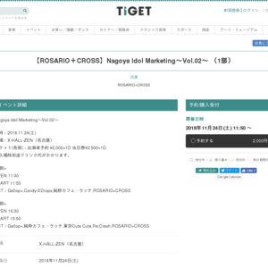 Nagoya Idol Marketing〜Vol.02〜<2部>