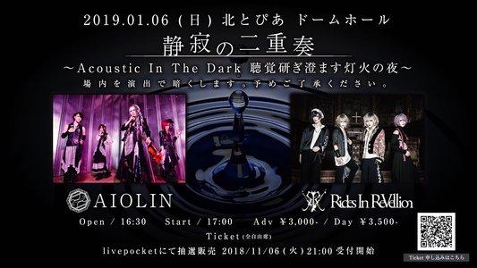 Acoustic 2MAN LIVE 「静寂の二重奏 〜Acoustic In The Dark 聴覚研ぎ澄ます灯火の夜〜」