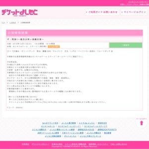 ザ・問答1~総合お笑い実験企画~