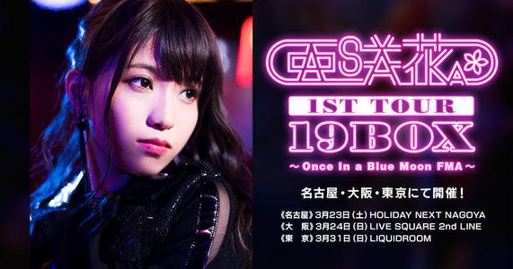 ミニアルバム「19BOX」発売記念イベント 名古屋
