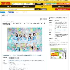 Ange☆Reve『イトシラブ』リリースイベント@もりのみやキューズモールBASE 2部