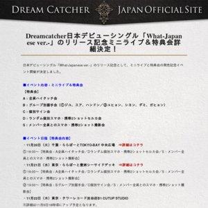Dreamcatcher日本デビューシングル「What-Japanese ver.-」のリリース記念ミニライブ&特典会 千葉