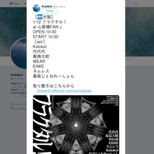 フラクタル! at 心斎橋FAN J