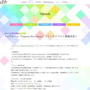 SPR5 1stアルバム「Supreme Revolution」リリースイベント<アニメイト回>