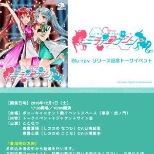 EDP presents ここなつワンマンライブ2018 ミライコウシン Blu-ray リリース記念トークイベント