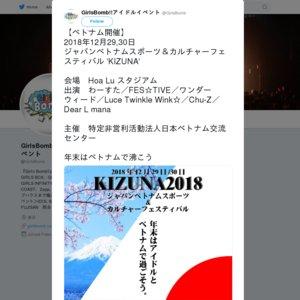 ジャパンベトナムスポーツ&カルチャーフェスティバル 'KIZUNA' 1日目