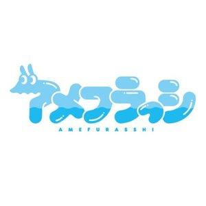 11/17sat アメフラっシ定期ライブ1    @フジさんのヨコ