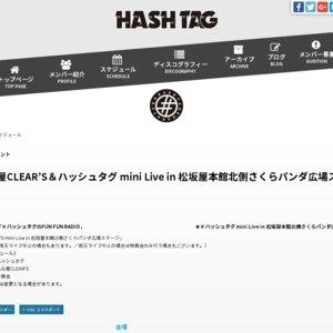 名古屋CLEAR'S&ハッシュタグ mini Live in 松坂屋本館北側さくらパンダ広場ステージ