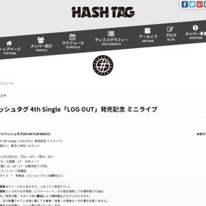 11/18① ♯ハッシュタグ 4th Single「LOG OUT」発売記念 ミニライブ
