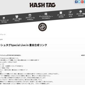 #ハッシュタグ Special Live in 豊田合成リンク