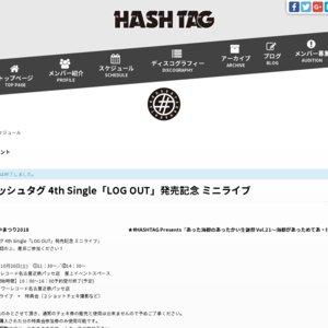 10/20① #ハッシュタグ 4th Single「LOG OUT」発売記念 ミニライブ