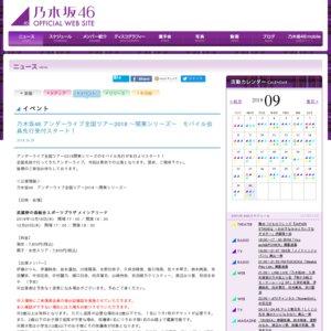乃木坂46 アンダーライブ全国ツアー2018 ~関東シリーズ~ 12/19
