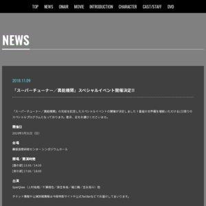 「スーパーチューナー/異能機関」スペシャルイベント 昼の部