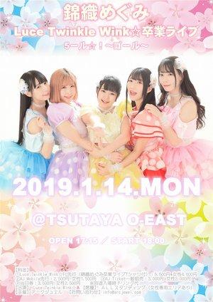 【1/14】錦織めぐみLuce Twinkle Wink☆卒業ライブ:5ール☆!~ゴール〜
