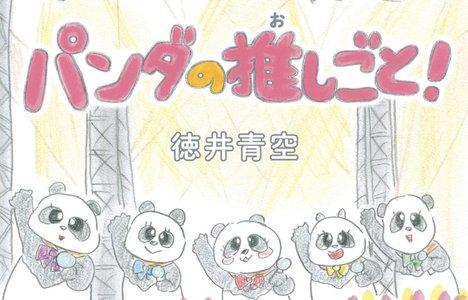 『パンダの推しごと!』発売記念「トーク&サイン会」