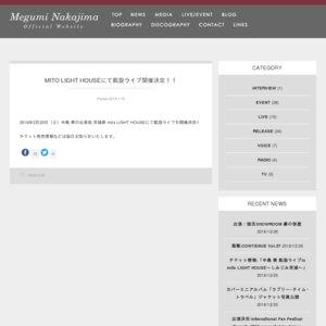 中島 愛 凱旋ライブin mito LIGHT HOUSE~しみじみ茨城~