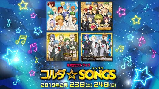 ネオロマンス・ライヴ コルダ☆SONGS <2/23 夜の部>