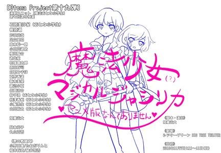 『舞台版「魔法少女(?)マジカルジャシリカ」♡アニメ版なんてありません♡』11/9 マチネ