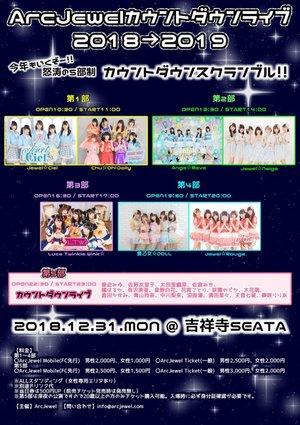 ArcJewelカウントダウンライブ2018→2019 第4部