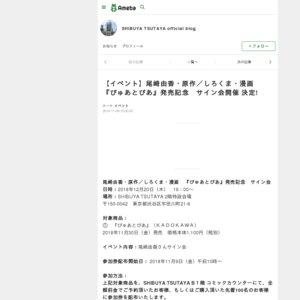 尾崎由香・原作/しろくま・漫画『ぴゅあとぴあ』発売記念サイン会