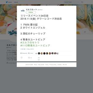 「等身大ユートピュア」 リリースイベント 11/9 タワーレコード渋谷店