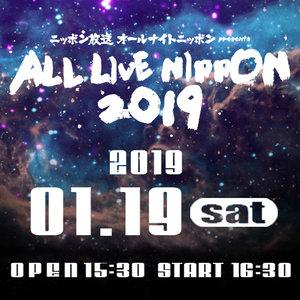ニッポン放送 オールナイトニッポン presents ALL LIVE NIPPON 2019