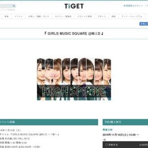 11/10 GIRLS MUSIC SQUARE @M.I.D 〜2部〜