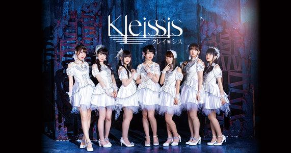 Kleissis 2ndシングル『Another Sky Resonance』発売記念リリースイベント サンシャインシティ噴水広場 特典お渡し会