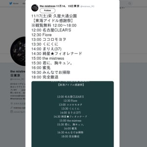 東海アイドル感謝祭