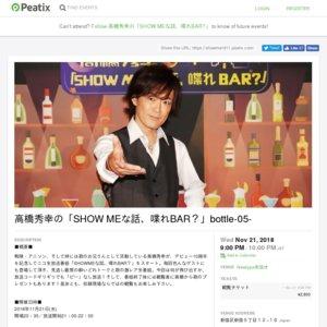 高橋秀幸の「SHOW MEな話、喋れBAR?」bottle-05-