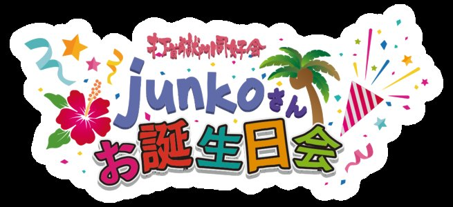 打首獄門同好会 junkoさんお誕生日会