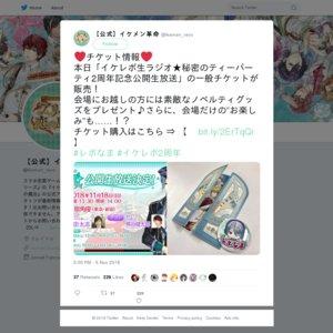 イケレボ生ラジオ★秘密のティーパーティ 2周年記念公開生放送
