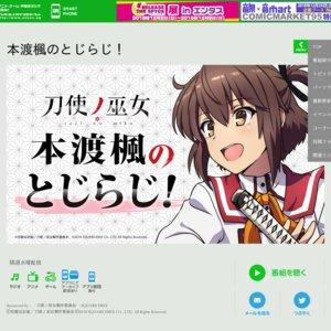 刀使ノ巫女「本渡楓のとじらじ!」イベント 第2部「余興編」