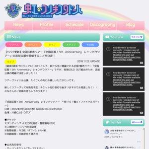 全国征服!5th Anniversary レインボウツアー 〜祭りだ!戦だ!ファイナルだー!〜