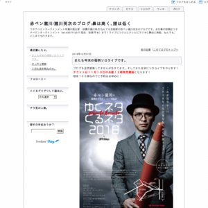 赤ペン瀧川の添削スライドショーVol.29『ゆくネタくるネタ2018』in LOFT9 Shibuya