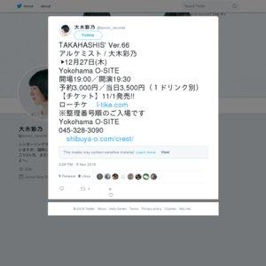 TAKAHASHIS' Ver.66(アルケミスト/大木彩乃)