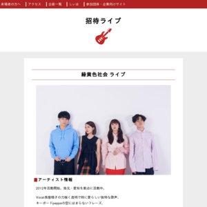 第19回静大祭in浜松 招待ライブ